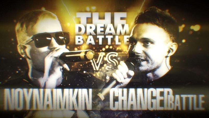 THE DREAM BATTLE (MAIN EVENT) Noynaimkin (MickeyMouse) vs CHANGED BATTLE (KINGSTA)
