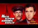 Кино Место встречи изменить нельзя (1 сезон) 1979 MaximuM