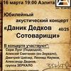 """""""Даник Дедков Сотоварищи"""""""