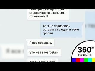 13-летняя пермская школьница попалась на удочку педофила-шантажиста