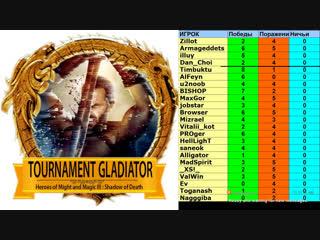 Heroes 3. SoD. Grisha_BG vs MaxGor. 1/32 Low Bracket. Arena FBA. Турнир Гладиатор!