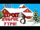 С добрым утром Зимнее пожелание доброго утра Отличного дня