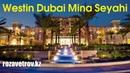 Обзор отеля Westin Dubai Mina Seyahi | Отели ОАЭ