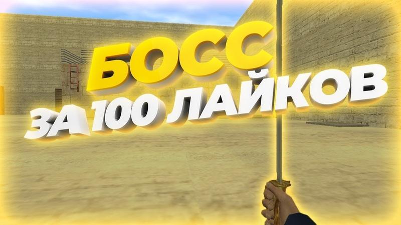 *СЛИВАЮ ПРИВИЛЕГИЮ [БОССHOOK] ЗА 100 ЛАЙКОВ*Counter-strike 1.6 Jailbreak сервер [слив аккаунта]