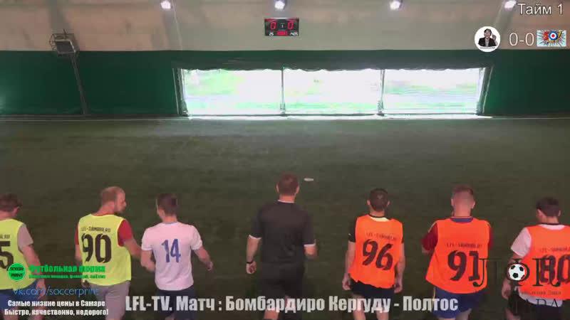 LFL TV Матч Бомбардиро Кергуду Полтос