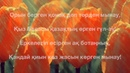Жыламашы қызым ау Сайлаубай Тойлыбаев Оқыған Бауыржан Сапаров