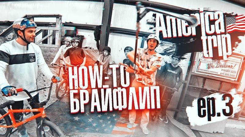 САМОКАТ VS BMX | Пробуем БРАЙФЛИП | Секретные трюки из Америки | s01e52