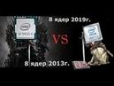 I9 9900KF vs Xeon 2667v2 Чем занималась Intel 7 лет