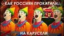 Россиян прокатили... на карусели!
