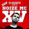 NOIZE MC XV ЛЕТ ★ САРАТОВ ★ 10 ноя.