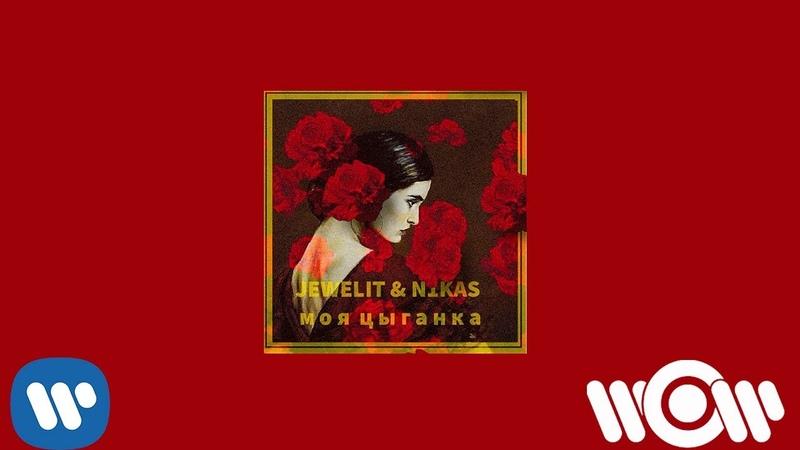 Jewelit N1KAS Моя цыганка Official Audio
