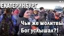 Екатеринбург Что же дальше то должно быть Во свете святой Библии 21 05 2019