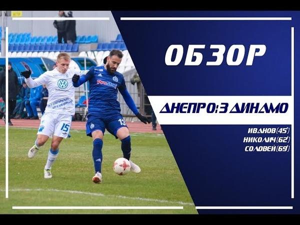 Днепр - Динамо-Минск (29-й тур, 24.11.2018)