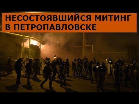 МИТИНГ В ПЕТРОПАВЛОВСКЕ