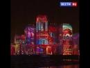 Фестиваль Круг света в Москве открылся грандиозным шоу!