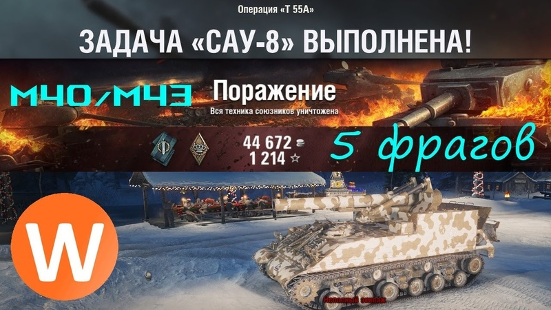 Операция Т 55А. Задание САУ-8. М40/М43 Студзянки. Стандартный бой