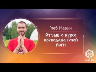Отзыв о курсе преподавателей йоги. Глеб Мазин