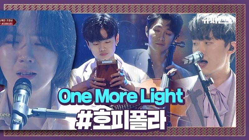 ′호피폴라′가 전하는 위로의 메시지 ′One More Light′♬ #파이널라운드 슈퍼밴드 SuperBand 14회