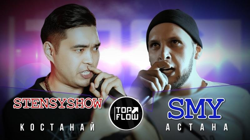 TOP FLOW: STENSYSHOW vs SMY (2 ЭТАП)