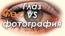 Глаз VS фотография