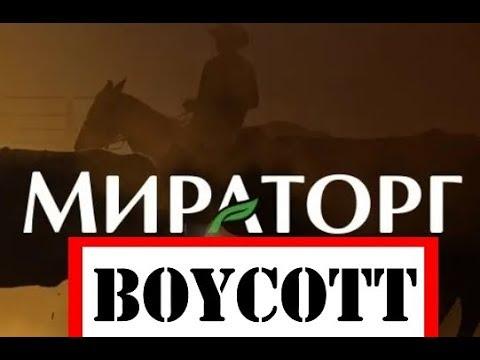 Глава Мираторга назвал Россиян истеричными балаболами. Бойкот Мираторгу