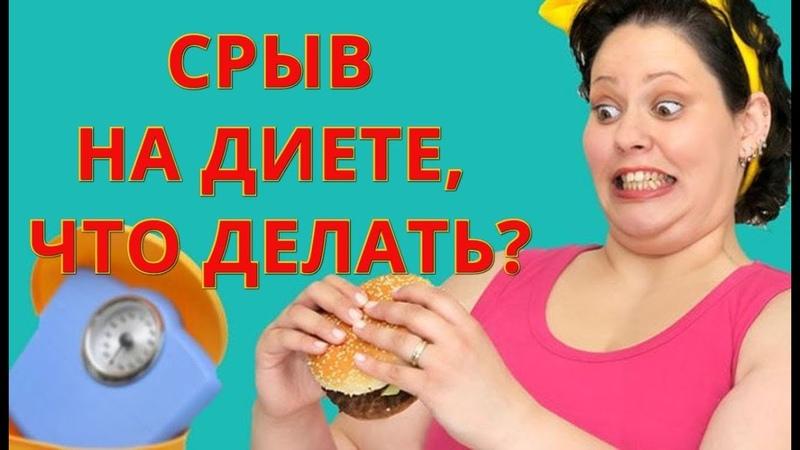 Как правильно похудеть Как избежать срыва во время диеты