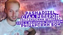 PASHADIZEL / ЗАЧИТАЛ РЕПЧИК / РЫЦАРСКИЙ БОЙ / ГОЛЛАНДСКИЙ ШТУРВАЛ /
