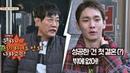 경규 lee kyung kyu 잡는 키 key ♨ 성공한 건 첫 결혼 뿐 ㅋㅋㅋ 한끼줍쇼 105회