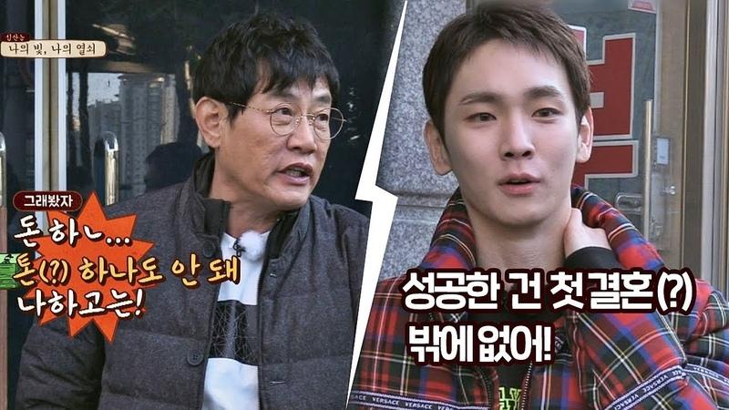경규(lee kyung kyu) 잡는 키(key)♨ 성공한 건 첫 결혼(?) 뿐 ㅋㅋㅋ 한끼줍쇼 105회