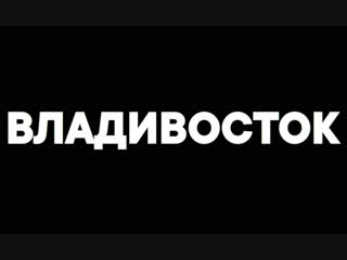МЕСТНЫЕ #1 | Владивосток