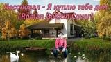 Лесоповал - Я куплю тебе дом (Roman Golotin Cover)