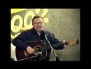 Пора в дорогу, старина - Владимир Ланцберг 2002 год Екатеринбург