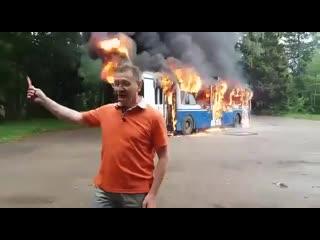 Троллейбус горит, да и хуй с ним!