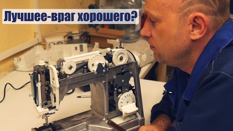 Обзор швейной машины Минерва. Советую ли я ее?
