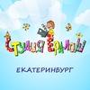 """""""Студия Ералаш"""", Екатеринбург"""
