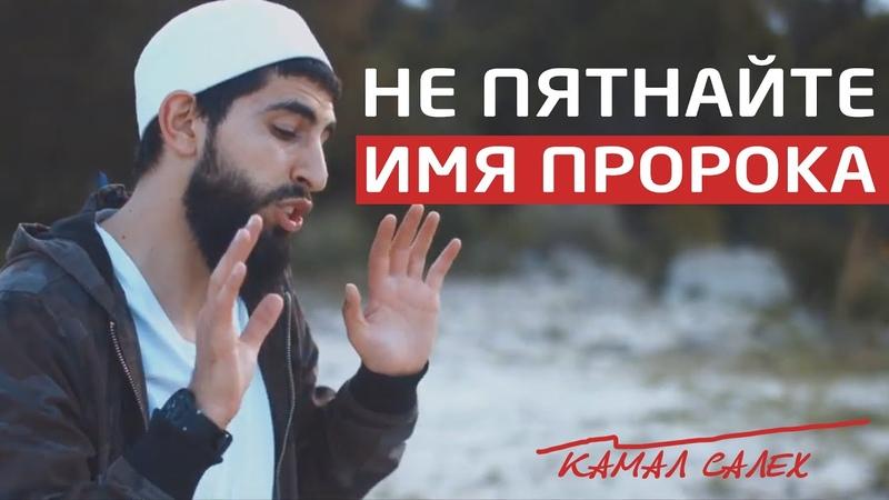 НЕ ПЯТНАЙТЕ ИМЯ ПРОРОКА | КАМАЛ САЛЕХ | NOTHING TO DO WITH MY PROPHET