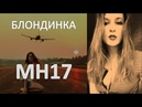 Блондинка - о малазийском Боинге MH17