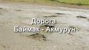 Дорога Баймак - Акмурун. Требуется капитальный ремонт!