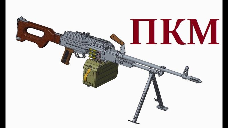 Сборная 3Д модель ПКМ (пулемет Калашникова). Triotec 3D model PKM