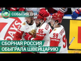 Сборная России одержала шестую победу подряд на ЧМ по хоккею. События дня. ФАН-ТВ