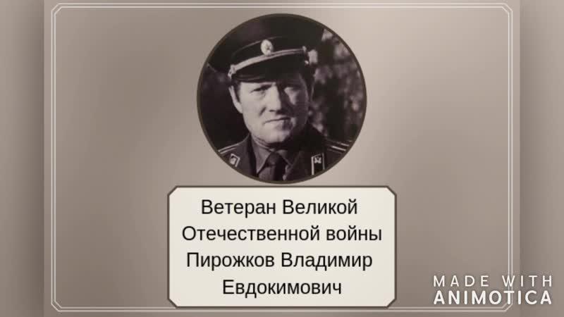 Видеоролик2_Встреча с Пирожковым В. Е._Юная гвардия