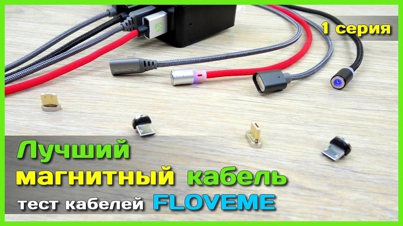 📦 Магнитные кабели FLOVEME - Ищем лучший магнитный кабель с АлиЭкспресс