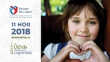 11 ноября 2018 года — день молитвы о сиротах
