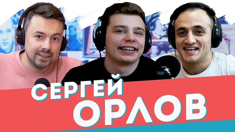 Сергей Орлов - ЧКГ ПОДКАСТ 14