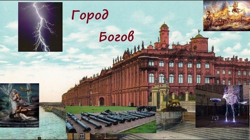 Санкт-Петербург - город где жили Боги. Оружие, здания, технологии и облик ушедших Богов.