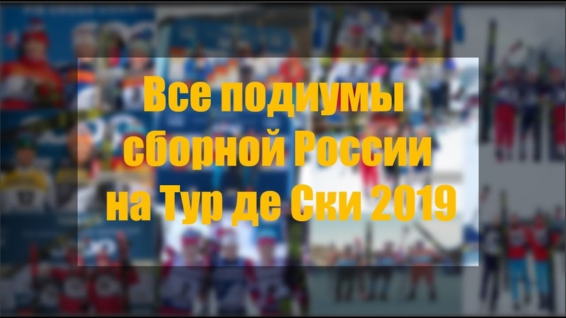 Все подиумы сборной России на Тур де Ски 2019