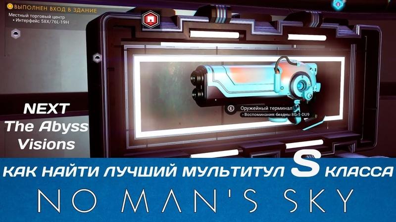 No Mans Sky Как найти ЛУЧШИЙ мультитул S-класса 24 ячейки [ГАЙД]