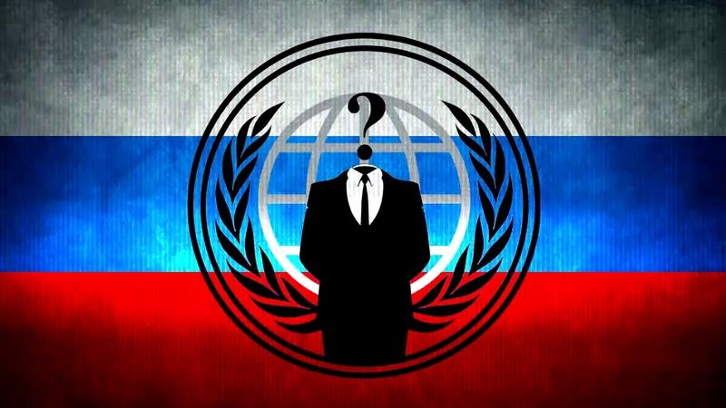 Официальное обращение Anonymous к гражданам Российской Федерации Official Video HD 720p