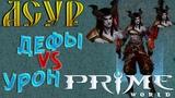 Prime World - Асур - Дефы против красного урона (Replay)