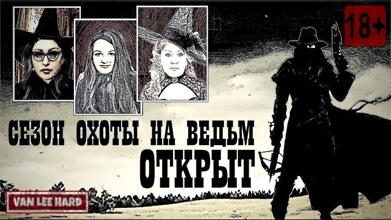 Сезон охоты на ведьм открыт Соколова Глацких Колягина Van Lee Hard